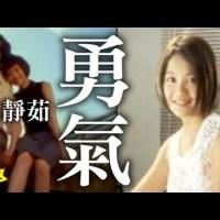 勇氣 Pinyin Lyrics And English Translation