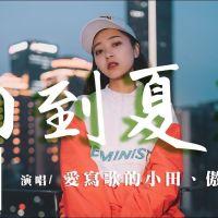 回到夏天 Pinyin Lyrics And English Translation