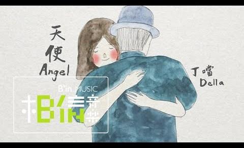 天使 Pinyin Lyrics And English Translation