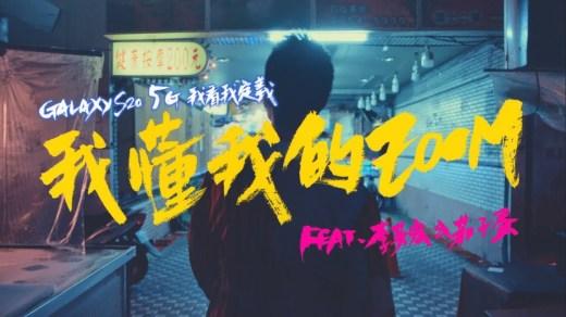 我懂我的ZOOM Pinyin Lyrics