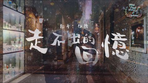 走不出的回憶 Pinyin Lyrics And English Translation