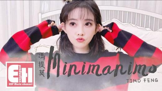 Minimanimo Pinyin Lyrics And English Translation