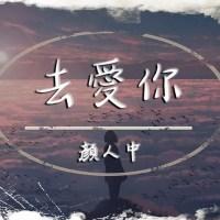 去愛你 Pinyin Lyrics And English Translation
