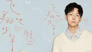 飛翔吧 少年 Pinyin Lyrics And English Translation
