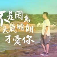 不是因為天氣晴朗才愛你 Pinyin Lyrics And English Translation