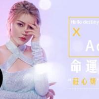 命運你好 Pinyin Lyrics And English Translation