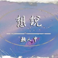 想說 Pinyin Lyrics And English Translation