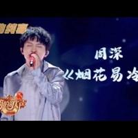 煙花易冷 Pinyin Lyrics