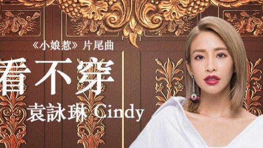 看不穿 Pinyin Lyrics And English Translation