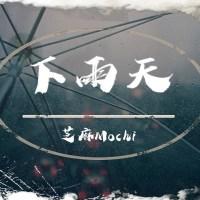 下雨天 Pinyin Lyrics And English Translation