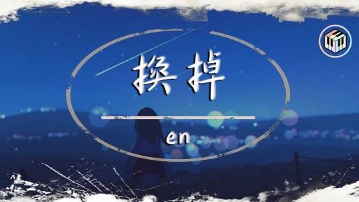 換掉 Pinyin Lyrics And English Translation