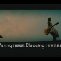 街角的祝福 Pinyin Lyrics And English Translation