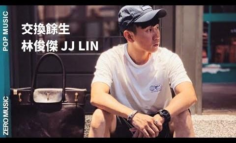 交換餘生 Pinyin Lyrics And English Translation