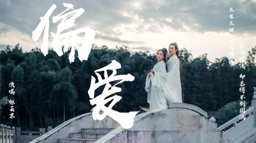 偏愛 Pinyin Lyrics And English Translation