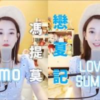 戀夏記 Pinyin Lyrics And English Translation