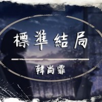 標準結局 Pinyin Lyrics And English Translation