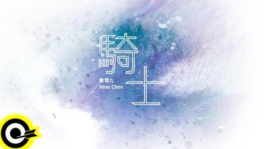 騎士 Pinyin Lyrics And English Translation