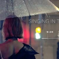 Singing In The Rain Pinyin Lyrics And English Translation