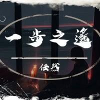 一步之遙 Pinyin Lyrics And English Translation
