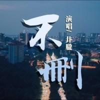 不刪 Pinyin Lyrics And English Translation