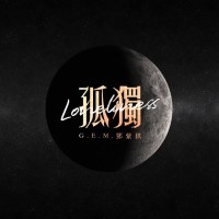 孤獨 Pinyin Lyrics And English Translation