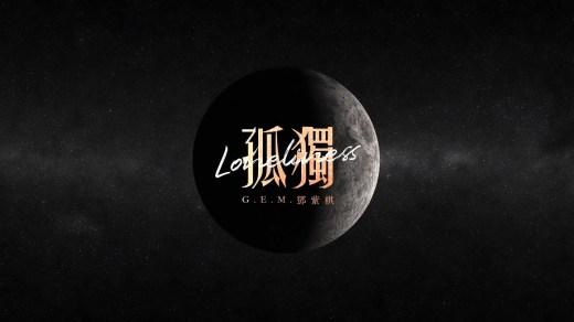 孤獨 Pinyin Lyrics And English Translation