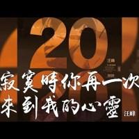 寂寞時你再一次來到我的心靈 Pinyin Lyrics And English Translation