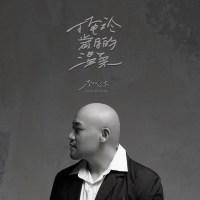 掩於歲月的溫柔 Pinyin Lyrics And English Translation
