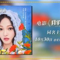 月半愛麗絲 Pinyin Lyrics And English Translation