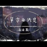 單方面決定 Pinyin Lyrics And English Translation