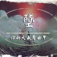墜 Pinyin Lyrics And English Translation