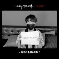 如果聲音不記得 Pinyin Lyrics And English Translation