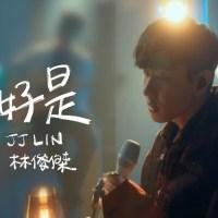 最好是 Pinyin Lyrics And English Translation