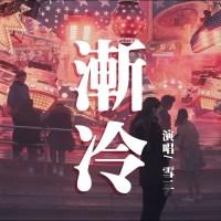 漸冷 Pinyin Lyrics And English Translation