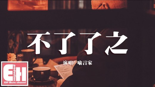 不了了之 Pinyin Lyrics And English Translation