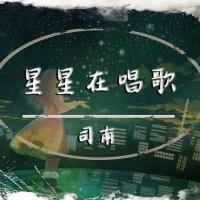 星星在唱歌 Pinyin Lyrics And English Translation