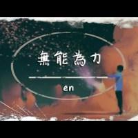 無能為力 Pinyin Lyrics And English Translation