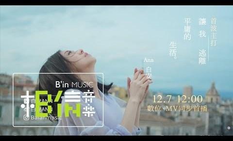 讓我逃離平庸的生活 Pinyin Lyrics And English Translation