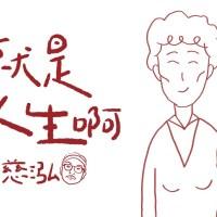 這就是人生啊 Pinyin Lyrics And English Translation