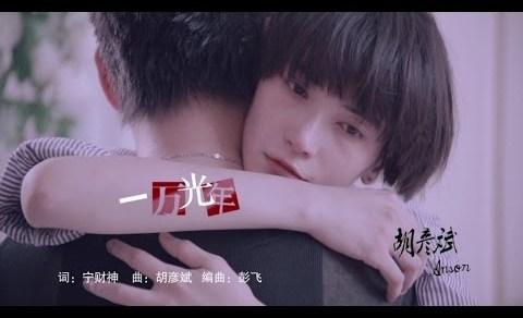一萬光年 Pinyin Lyrics And English Translation