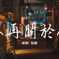 不再關於他 Pinyin Lyrics And English Translation