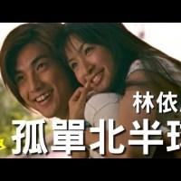 孤單北半球 Pinyin Lyrics And English Translation