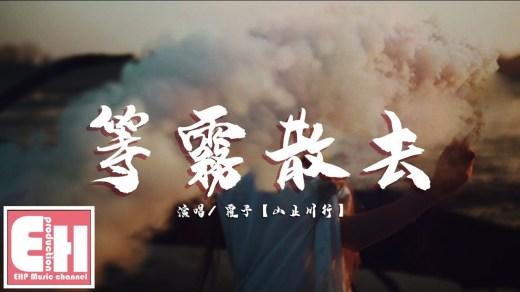 等霧散去 Pinyin Lyrics And English Translation