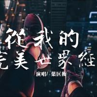 從我的完美世界經過 Pinyin Lyrics And English Translation