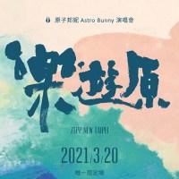 樂遊原 Pinyin Lyrics And English Translation