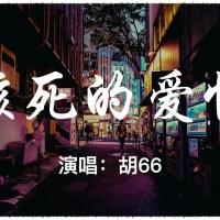 該死的愛情 Pinyin Lyrics And English Translation