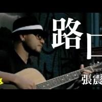 路口 Pinyin Lyrics And English Translation
