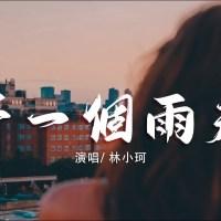 下一個雨天 Pinyin Lyrics And English Translation