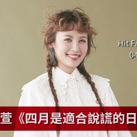 四月是適合說謊的日子 Pinyin Lyrics And English Translation