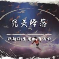 完美降落 Pinyin Lyrics And English Translation